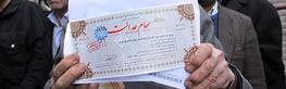 17 3 12 95632sahametabriz 1 پایان یک دهه انتظار برای ۵۰ میلیون ایرانی