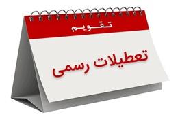 17 4 11 15582657405950 طرح جدیدی برای تعطیلات