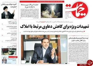6052472 420 300x213 تصاویر صفحه نخست روزنامههای 19 فروردین ماه