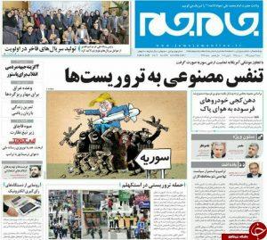 6052474 326 300x269 تصاویر صفحه نخست روزنامههای 19 فروردین ماه