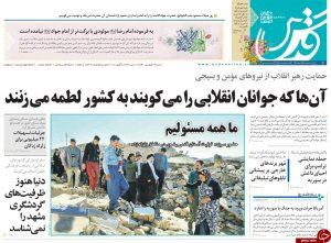 6052539 561 300x221 تصاویر صفحه نخست روزنامههای 19 فروردین ماه
