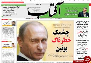 6052545 755 300x209 تصاویر صفحه نخست روزنامههای 19 فروردین ماه