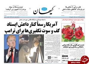 6052546 549 300x216 تصاویر صفحه نخست روزنامههای 19 فروردین ماه