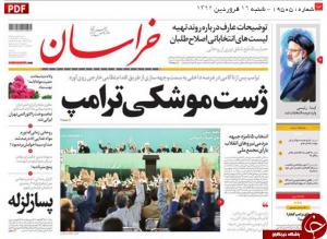 6052557 183 300x219 تصاویر صفحه نخست روزنامههای 19 فروردین ماه