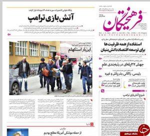 6052598 424 300x272 تصاویر صفحه نخست روزنامههای 19 فروردین ماه