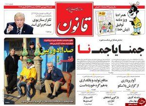 6052599 494 300x219 تصاویر صفحه نخست روزنامههای 19 فروردین ماه