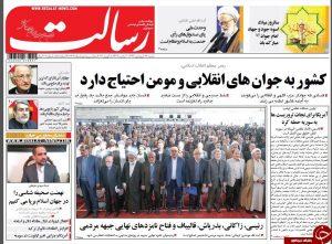 6052620 710 300x221 تصاویر صفحه نخست روزنامههای 19 فروردین ماه