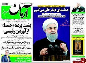 6052793 181 300x220 تصاویر صفحه نخست روزنامههای 19 فروردین ماه