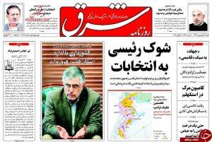 6052794 317 300x201 تصاویر صفحه نخست روزنامههای 19 فروردین ماه
