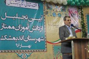 82490554 71534650 300x200 اعتبارات آموزش و پرورش خوزستان جوابگوی نیاز این استان نیست