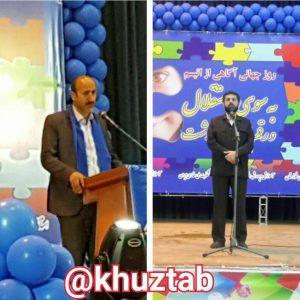 photo 2017 04 11 18 29 41 300x300 مراسم روزجهانی اتیسم باحضور شریعتی استاندارخوزستان