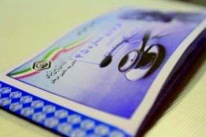 دفترچه بیمه 300x200 300x200 جایگزینی کد ملی با دفترچههای بیمه تا یک ماه دیگر