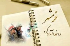 13960231001542 Test PhotoH 300x198 برگزاری تجمع بزرگ نیروهای نظامی و مردم در صحن مسجد جامع خرمشهر