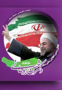 rouhani 206x300 حمله به پوسترهای تبلیغاتی روحانی در قم