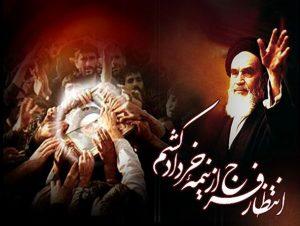 1294595 300x226 ارتحال ملکوتی بنیانگذار کبیر انقلاب اسلامی ایران، حضرت امام خمینی(ره)
