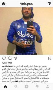 17 6 9 144729photo 2017 06 09 14 51 15 175x300 تتلو منصوریان را تهدید کرد