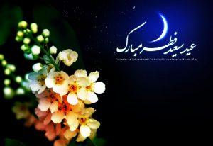 1 863122198242235140224129135621575417597122 300x206 عید فطر مبارک