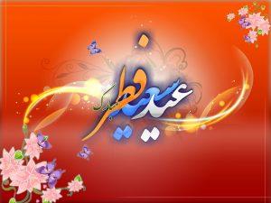32425 orig 300x225 عیدتان مبارک