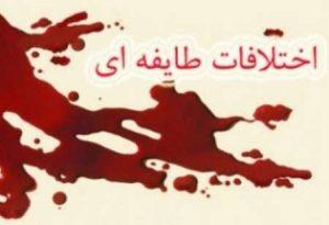 82567071 71682656 300x205 درگیری در کوی گلدشت اهواز یک کشته و یک زخمی برجای گذاشت
