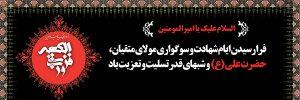 COVER50 300x100 شهادت مولای متقیان امام علی (ع)