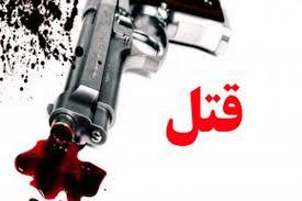 download قتل پدر و پسر در روستایی در شوش