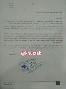 photo 2017 06 19 09 17 12 225x300 اعتراض شدید کانون صنفی معلمان خوزستان به بانک ملی