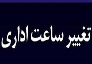 6440941 766 300x210 کاهش ساعت اداری خوزستان در هفته آینده