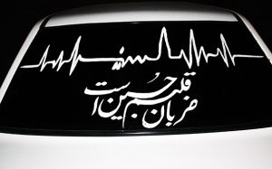 نوشته محرم 5 e1504450516957 300x187 مخالفت حداد با ممنوعیت نصب برچسب روی خودرو