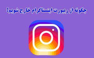 Instagram Reports 960515 300x185 چگونه از ریپورت اینستاگرام خارج شویم؟