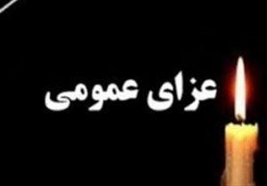 1396020815335240510662374 300x209 ۳ روز عزای عمومی در کرمانشاه اعلام شد