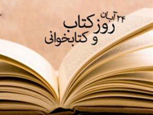 2016111495918429nxkA 300x225 24آبان روز کتاب