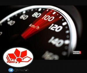 photo ۲۰۱۷ ۱۱ ۲۹ ۰۹ ۱۰ ۱۹ 300x252 کاهش سقف سرعت مجاز در کشور