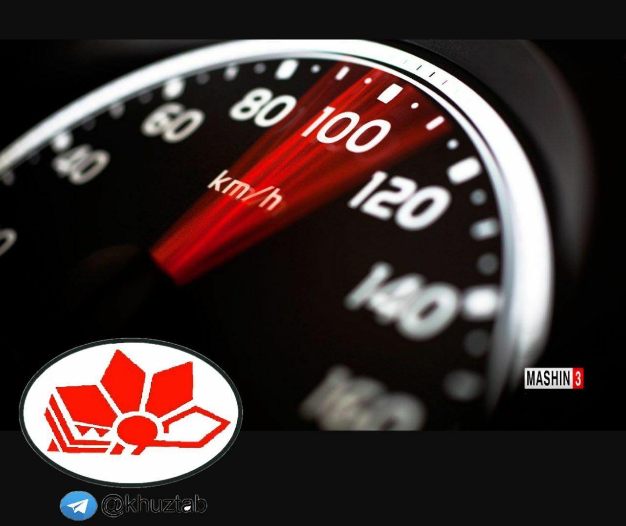 photo ۲۰۱۷ ۱۱ ۲۹ ۰۹ ۱۰ ۱۹ کاهش سقف سرعت مجاز در کشور
