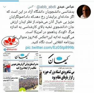 IMG 20181227 165511 093 300x297 واکنش تند فعال روزنامه نگار و فعال سیاسی به کیهان؛