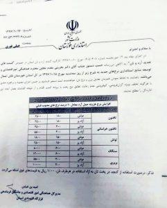 IMG 20190107 202159 312 241x300 قیمت جدید نان از ۱۸ دیماه بر اساس نرخ نامه مصوب اجرا شد