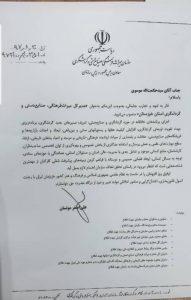 IMG 20190120 205846 860 191x300 مدیرکل میراث فرهنگی و گردشگری خوزستان منصوب شد