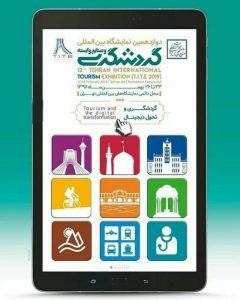 IMG 20190206 192639 035 240x300 خوزستان آماده حضور در نمایشگاه بین المللی گردشگری تهران