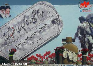 IMG 20190213 144916 073 300x214 مراسم باشکوه خاکسپاری شهید گمنام ۲۰ساله در مجتمع شرکت نفت
