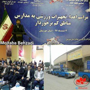 IMG 20190223 144931 600 300x300 تجهیز ۴۰۰ مدرسه در مناطق کم برخوردار خوزستان به وسایل ورزشی و افتتاح دفتر فوتبال محلات در اهواز توسط استاندار خوزستان