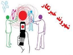 بارگیری 6 1 آغاز به کار طرح شهروند خبرنگار در وزارت نیرو