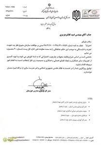 96343 479 208x300 معاونت فنی اداره کل نوسازی مدارس خوزستان منصوب شد