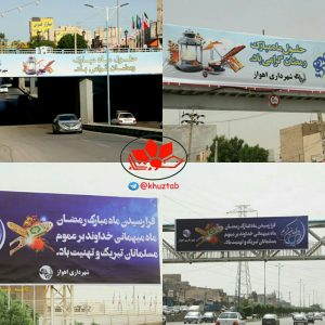 IMG 20190507 025613 329 300x300 اجرای تبلیغات محیطی شهرداری اهواز به مناسبت ماه رمضان