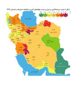 IMG 20190523 151514 527 282x300 جایگاه خوزستان در امنیت سرمایه گذاری