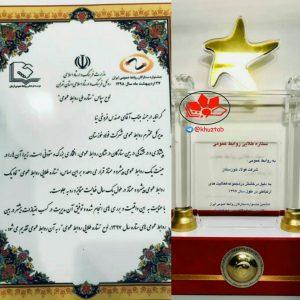 IMG 20190530 120644 027 300x300 درخشش روابط عمومی شرکت فولاد خوزستان در ششمین جشنواره ستارگان روابط عمومی ایران