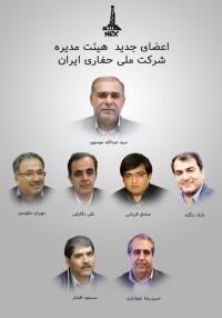 97920 187 اعضای دوره جدید هیئت مدیره شرکت ملی حفاری ایران را منصوب کرد
