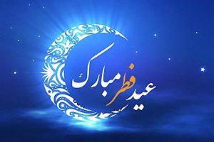 IMG 20190604 WA0040 300x200 پیام تبریک استاندار خوزستان به مناسبت فرا رسیدن عید سعید فطر