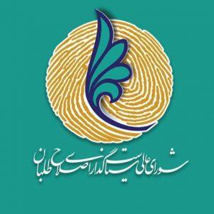 156387145 300x300 رابطین استانی شورای عالی سیاستگذاری اصلاح طلبان مشخص شدند+لیست