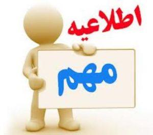 8lac 635773841144474975 300x265 اطلاعیه شهرداری اهواز در خصوص انجام معاملات ملکی بدون مجوز شهرداری