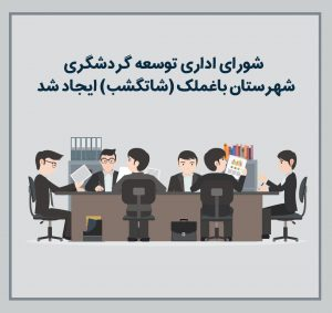 IMG 20190720 WA0027 300x283 شورای اداری توسعه گردشگری شهرستان باغملک (شاتگشب) ایجاد شد