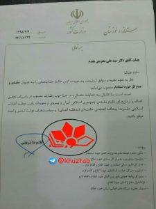 IMG 20190701 155830 859 225x300 انتصابات جدید در استانداری خوزستان+تصویر احکام